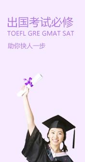 出国留学课程